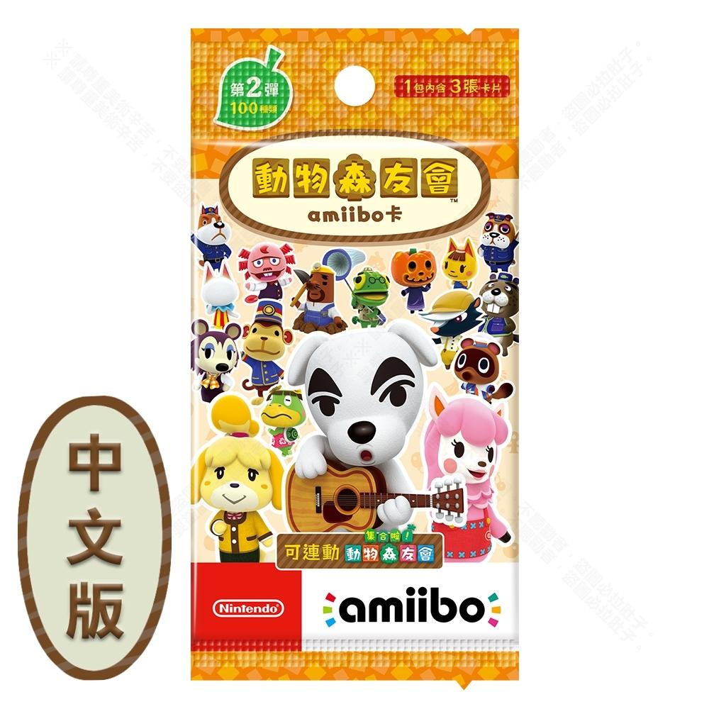 amiibo卡 動物森友會 第二彈(50包)
