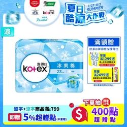 冰爽棉小箱購 7片x8包/28cm15片x8包