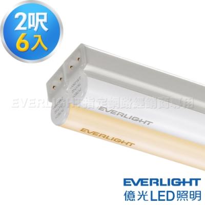 億光 二代 2呎 LED 支架燈 850/800LM T5層板燈 白光/黃光6入