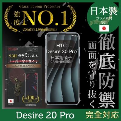【INGENI徹底防禦】HTC Desire 20 Pro 全膠滿版 黑邊 保護貼 日規旭硝子玻璃保護貼