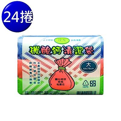 淳安 碳酸鈣 清潔袋 垃圾袋 大 (3入) (64*76cm) (24組)