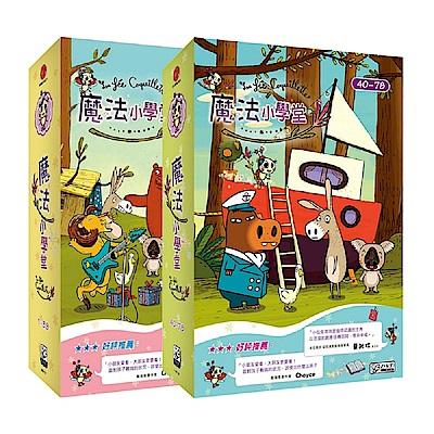 魔法小學堂(全78集) DVD