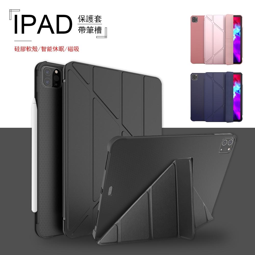 Apple iPad Pro 11吋 2020 Y折變形金剛 平板皮套 智慧休眠 內置筆槽 抗震防摔軟殼