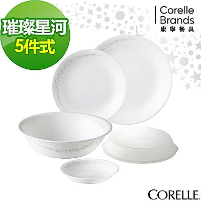 CORELLE康寧 璀璨星河5件式餐盤組(501)