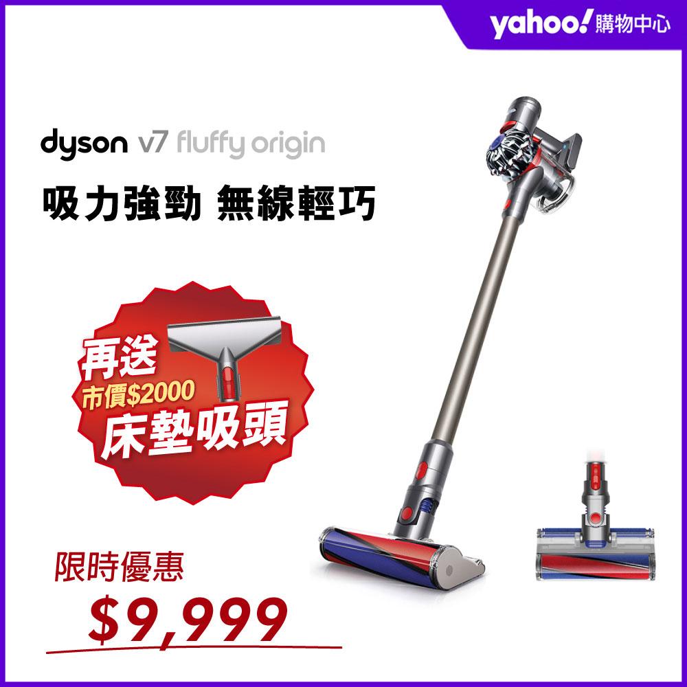 [限量6折殺]dyson V7 Fluffy Origin無線吸塵器(銀灰)