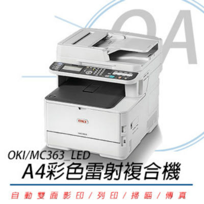 OKI MC 363 dn LED A 4  彩色雷射複合機