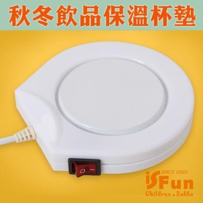iSFun 恆溫保暖 秋冬電熱保溫杯墊