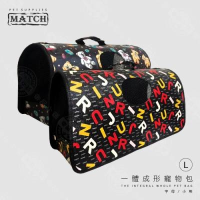 MATCH 一體成形寵物包 L 字母/小熊 寵物背包 透氣 手提包 肩背包 外出包 外出籠 包包