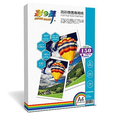 彩之舞 A4 防水高彩 噴墨專用紙 HY-A04 1000張