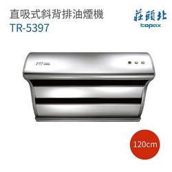 【莊頭北】TR-5397 直吸式斜背排油