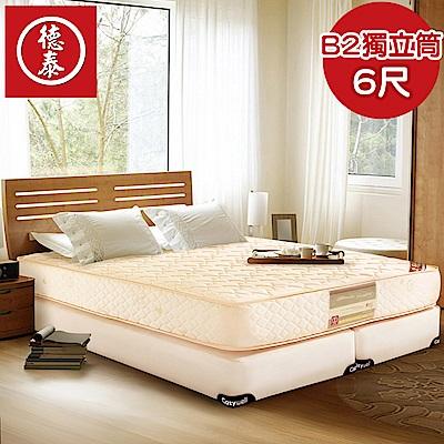 德泰 歐蒂斯系列 B2獨立筒 彈簧床墊-雙大6尺