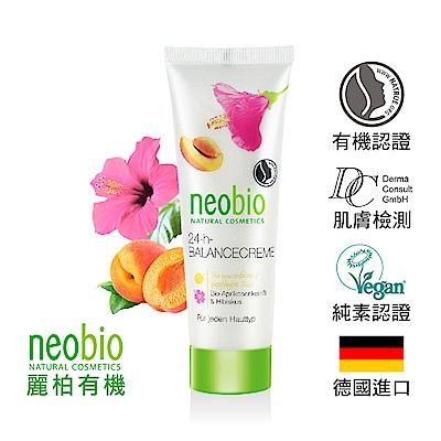麗柏有機 neobio 24h煥采活顏平衡日夜霜 (50ml)