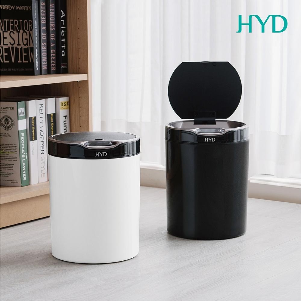 (限定)HYD 360度12L智能感應式垃圾桶 D-18