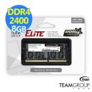 TEAM十銓 DDR4 2400 8G 筆記型記憶體
