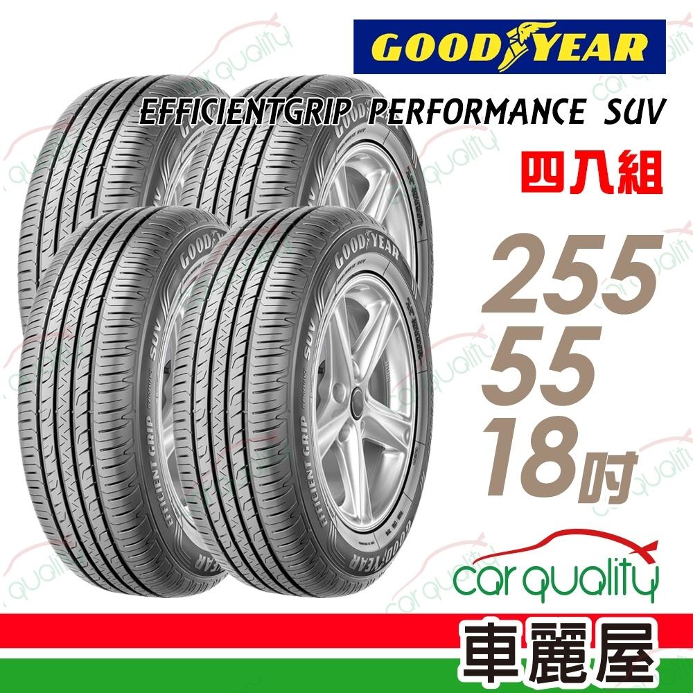 【固特異】EFFICIENTGRIP PERFORMANCE SUV EPS 舒適休旅輪胎_四入組_255/55/18