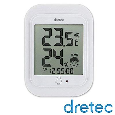 dretec LUMO警示音電子流感中暑溫濕度計-白色