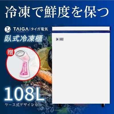 [預購6/21出貨]日本TAIGA 防疫必備 雪霸王 108L臥式冷凍櫃(買就送蒸氣熨斗 數量有限送完為止)