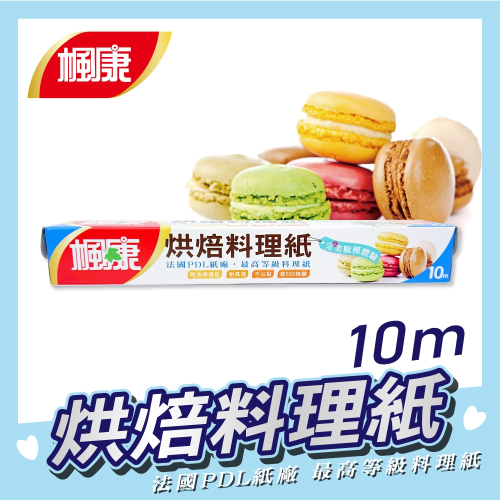 楓康 烘焙料理紙 30cmX10m(8H)