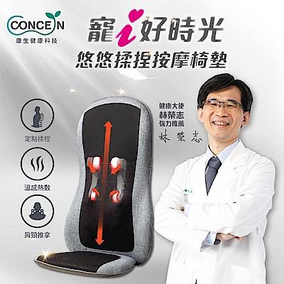 Concern康生 寵i好時光-悠悠揉捏按摩椅墊 CON-2882