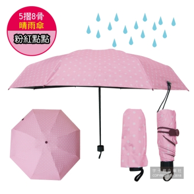 生活良品 五折8骨迷你加固防曬黑膠晴雨傘-粉紅波點款(贈同色集雨防塵收納袋)