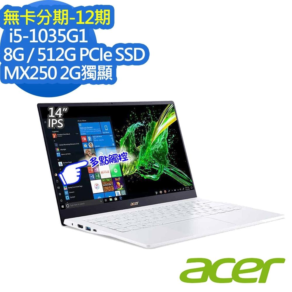 (無卡分期-12期) ACER 宏碁 SF514-54GT-52AB 14吋輕薄觸控筆電 i5-1035G1/8G/512G PCIe SSD/MX250/Win10