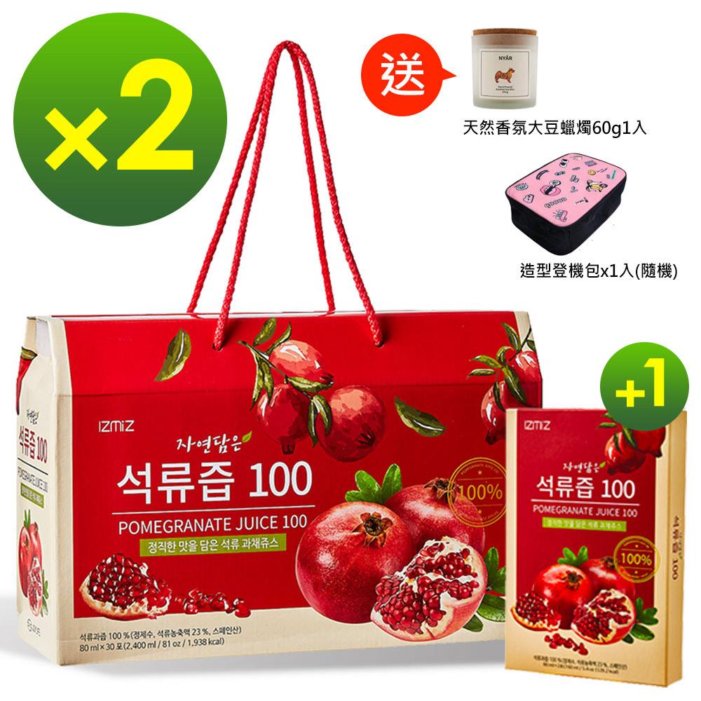 【時時樂】韓國原裝IZMIZ_高濃度紅石榴冷萃鮮榨美妍飲X2盒 (超值共60包,再送5包)