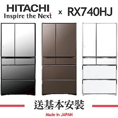 [無卡分期-12期]HITACHI日立 741L 6門電冰箱 RX740HJ