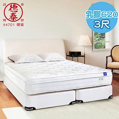 德泰 索歐系列 乳膠620 彈簧床墊-單人3尺