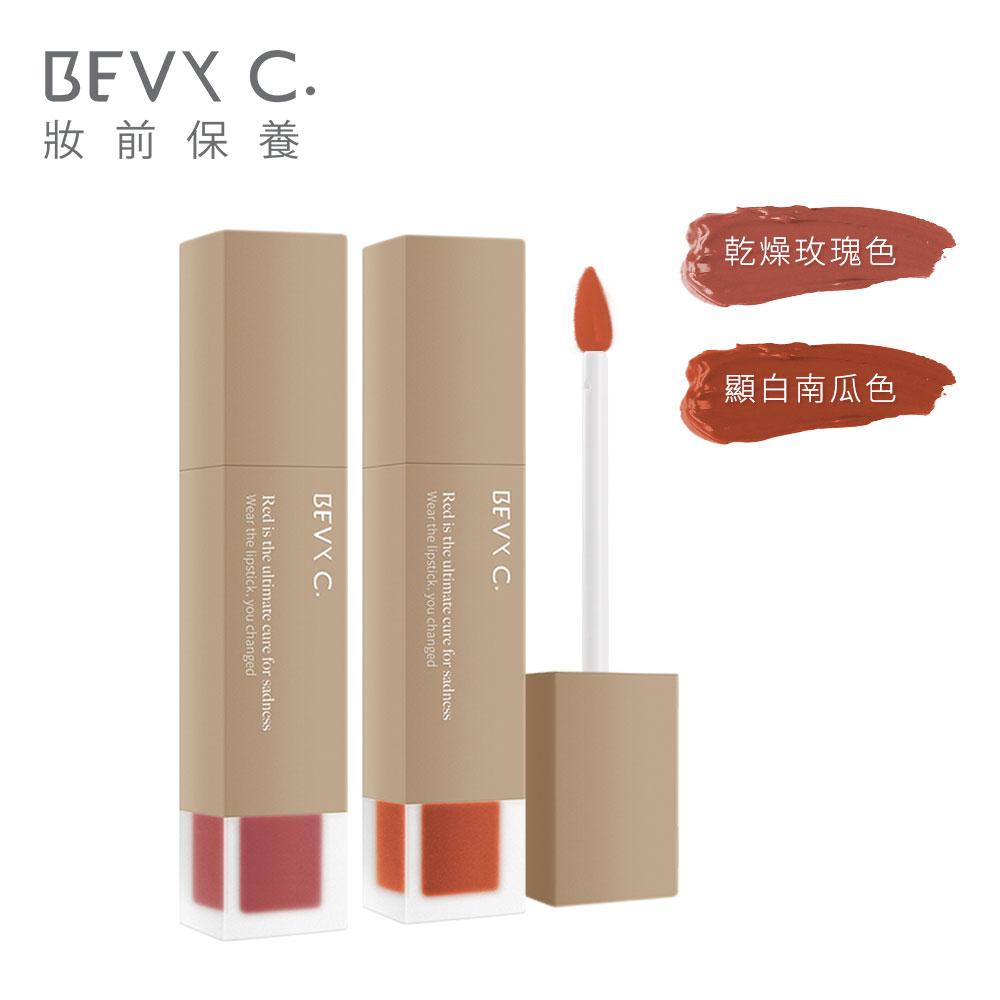BEVY C.經典微醺柔霧光唇釉-2色可選 @ Y!購物