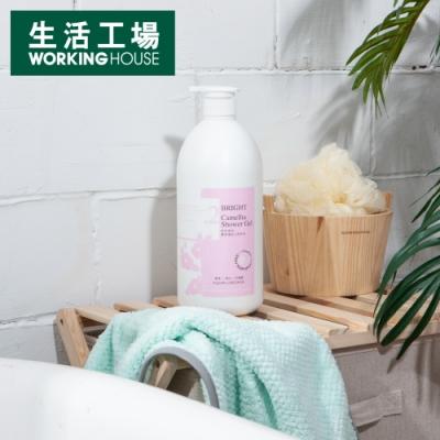 【女神狂購物↓38折起-生活工場】Bright淨心山茶花沐浴乳1200ml