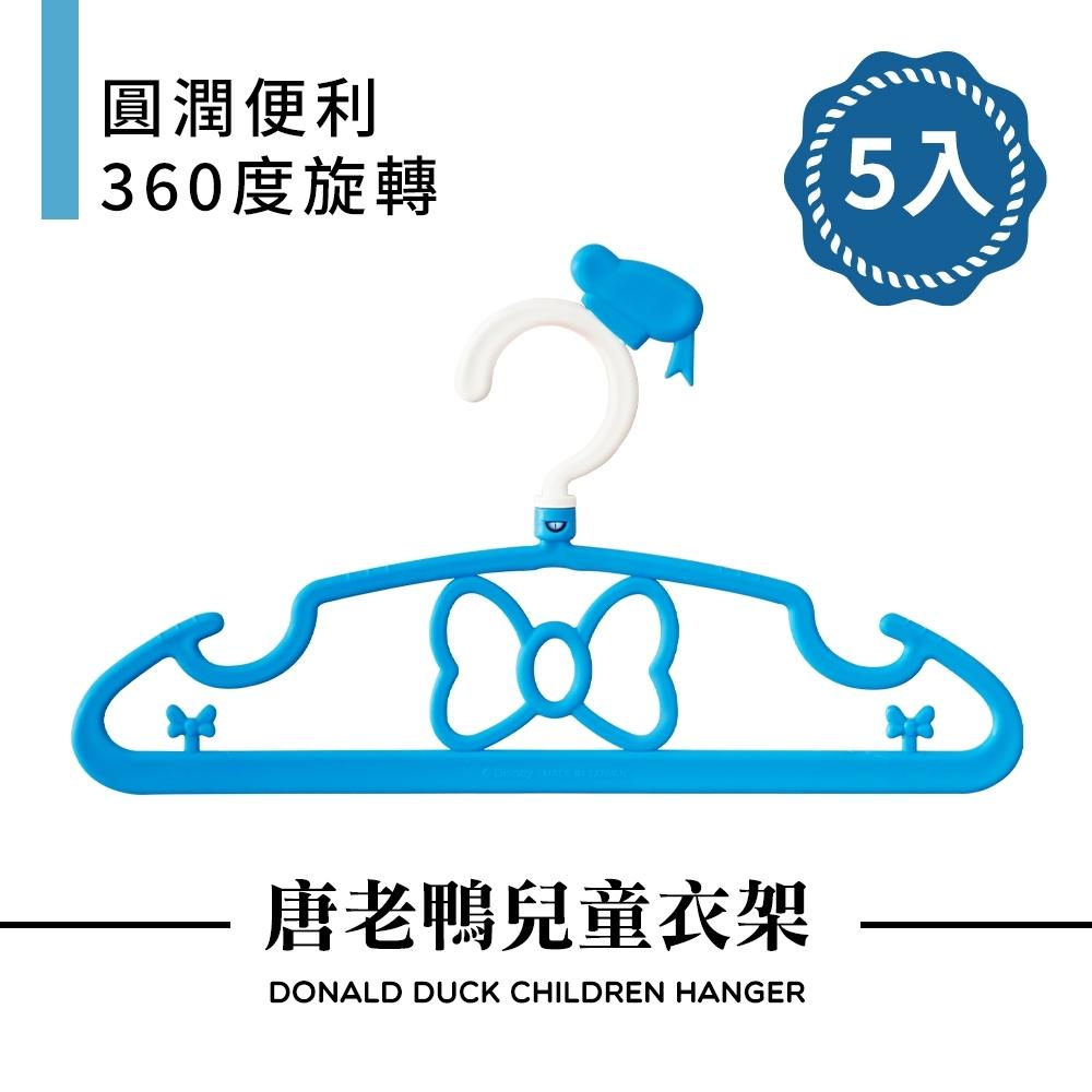 【收納皇后】Disney迪士尼唐老鴨-兒童塑膠造型衣架-5入組/台灣製造/曬衣服/晾曬架