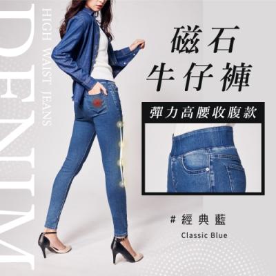 iFit 愛瘦身 磁気專科 磁石牛仔褲-彈力高腰收腹款