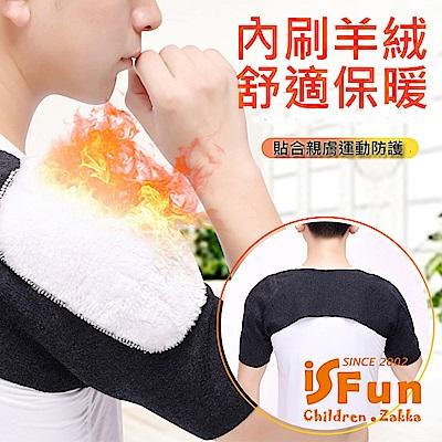 iSFun 保暖加絨 運動彈性肩頸防寒護肩帶
