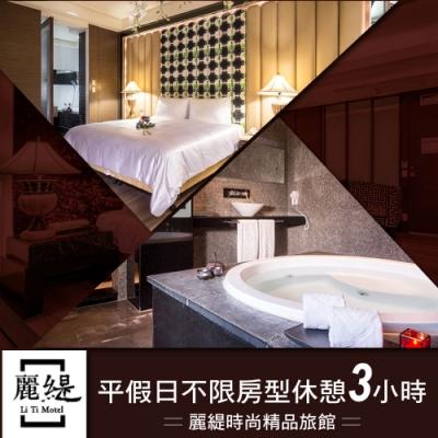 (台中)麗緹精品旅館-平假日3小時休憩券(不限房型)