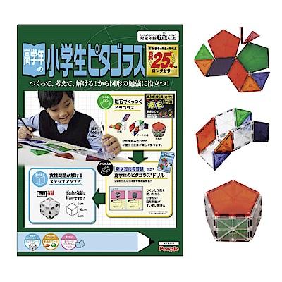 日本People-高年級益智磁性積木(小學5、6年級)(STEAM教育玩具)