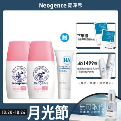 Neogence霓淨思 海洋友善輕透潤色防曬乳30ml 2入組送洗面乳15ml
