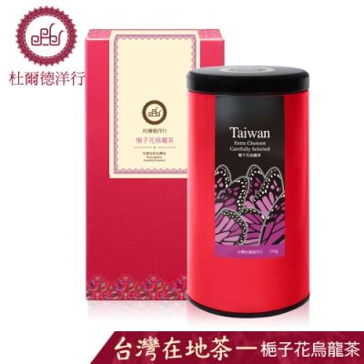 【DODD Tea 杜爾德】精選『梔子花烏龍茶』烏龍茶150g
