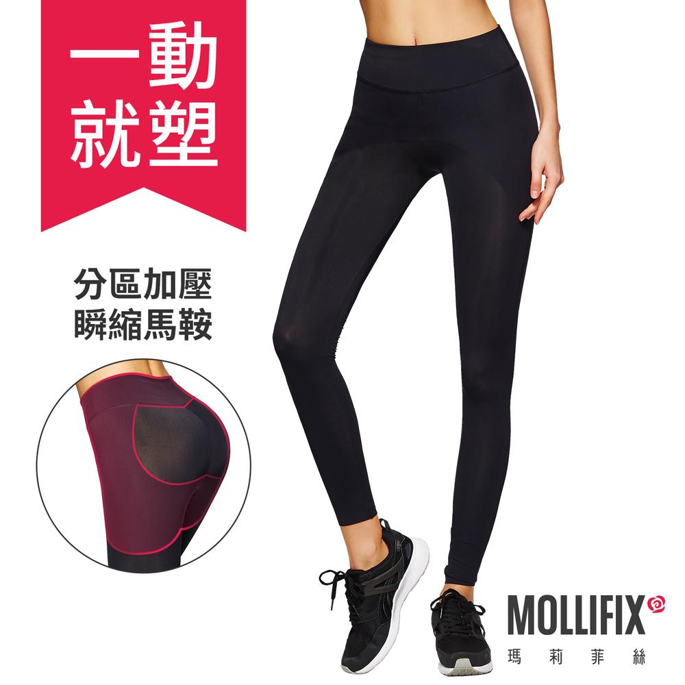 [時時樂限定] Mollifix 瑪莉菲絲 MoveFree 掰掰馬鞍動塑褲