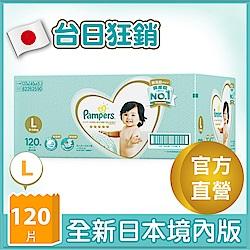 幫寶適 一級幫 紙尿褲/尿布 (L) 120片/箱