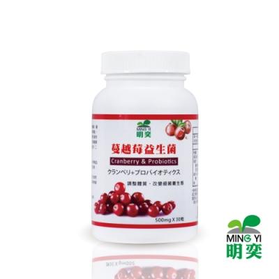 明奕-蔓越莓益生菌X1瓶(30粒/瓶)