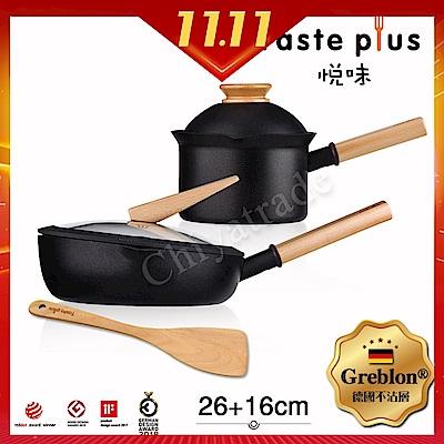 Taste Plus 悅味元木系列 內外不沾 煎鍋26cm+奶鍋16cm 兩件組