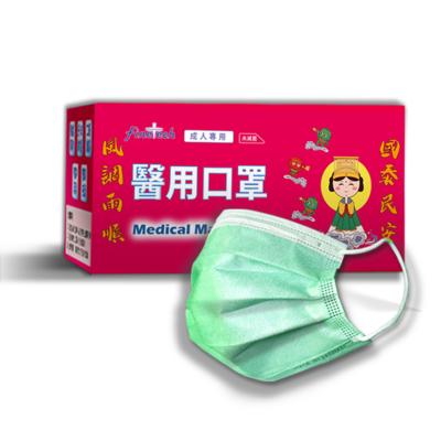 釩泰 醫療口罩(未滅菌) 平面成人口罩-翡翠綠(30片/盒裝)