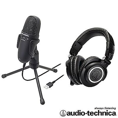 鐵三角 高性能收音USB麥克風 AT9934USB + 專業型監聽耳ATHM50x