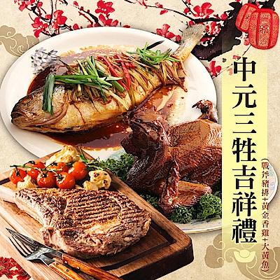 【食吧嚴選】中元三牲吉祥禮(戰斧豬排 黃金香雞 大黃魚)