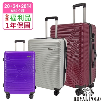 (福利品 20+24+28吋)  極度幻境ABS硬殼箱/行李箱(20高貴紫+24氣質銀+28棗紅)