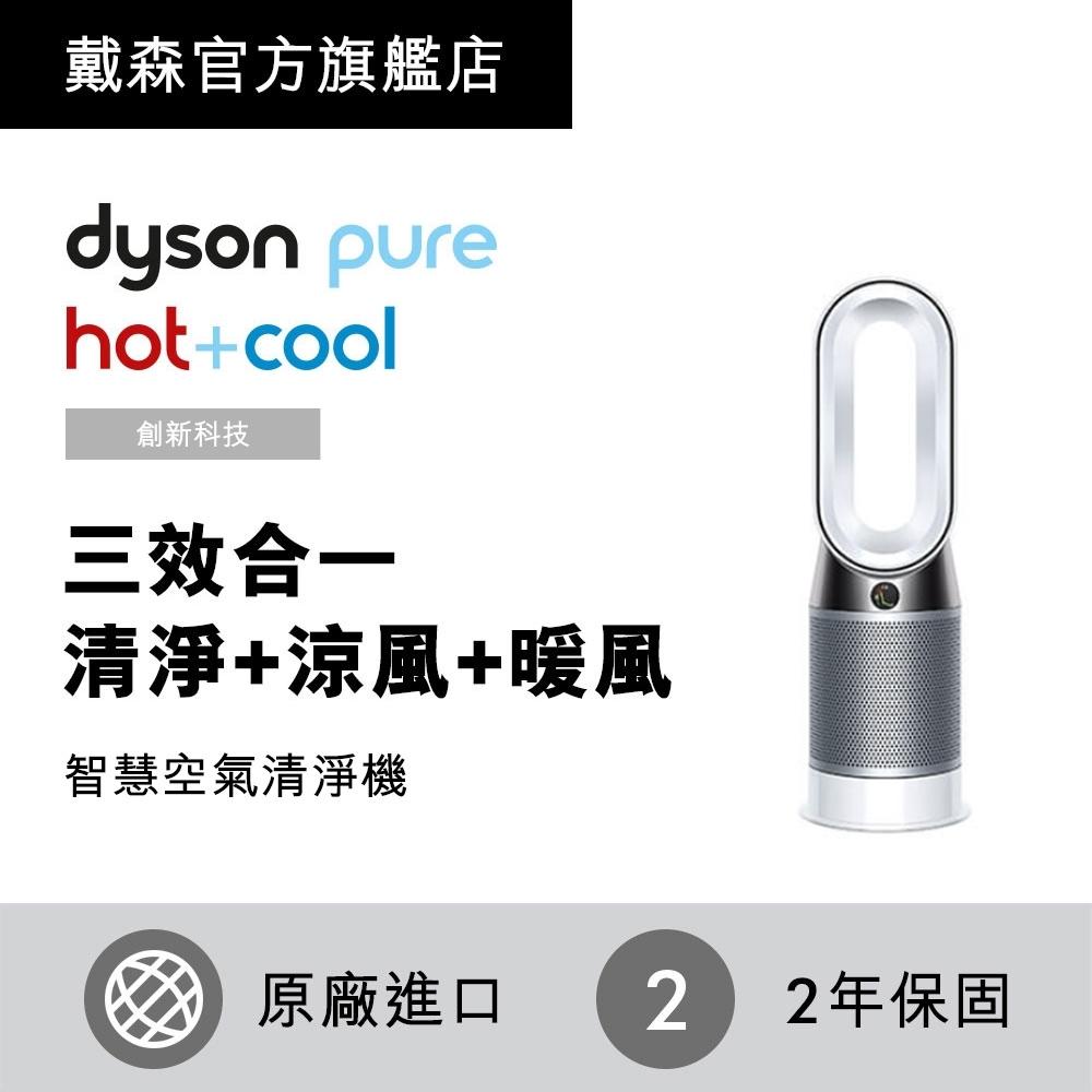 Dyson戴森 Pure Hot+Cool 三合一涼暖風扇空氣清淨機 HP04 時尚白