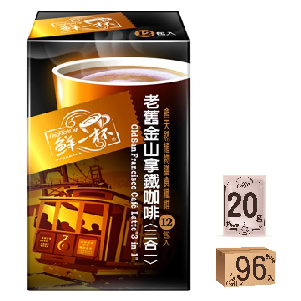 (任選)鮮一杯 老舊金山拿鐵咖啡三合一(12入/盒)*8盒
