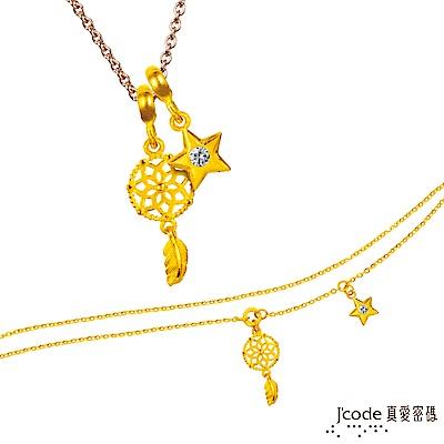 J'code真愛密碼 水瓶座-捕夢網黃金墜子(流星) 送項鍊+黃金手鍊