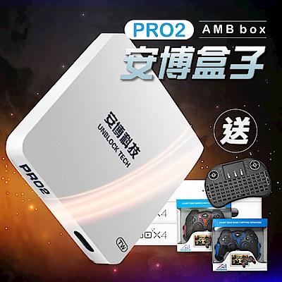 安博盒子PRO2(X950)台灣版 贈迷你無線鍵盤(專用版)+Boss 7in1 藍芽搖桿