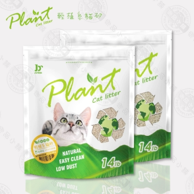[2包組] 寵愛物語 Plant 輕植系貓砂 14LB (6.35KG) 豌豆砂 豆腐砂 可沖馬桶 環保貓砂 低粉塵 易結
